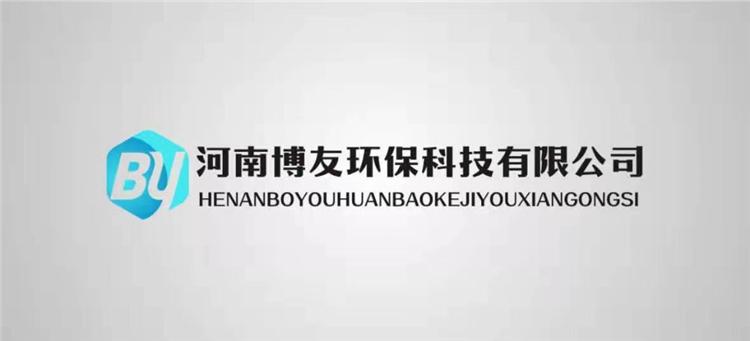 2021年3月中旬,河南博友环保活性炭网站上线了!